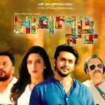 'সাপলুডু' মুক্তি পাচ্ছে ২৭ সেপ্টেম্বর