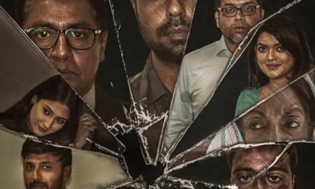 সীমাবদ্ধতা পেরিয়ে সাহসী নির্মাণ '২২শে এপ্রিল'