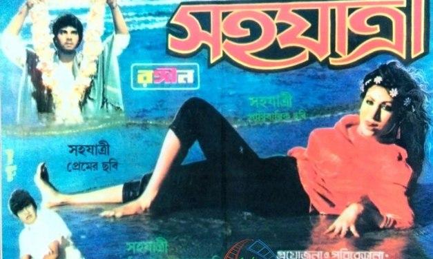 কাঞ্চন-চম্পার প্রেমের ছবি 'সহযাত্রী'
