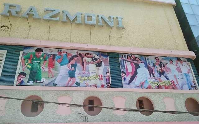 রাজমনি-রাজিয়া: বন্ধ হলো ঢাকার দুই প্রেক্ষাগৃহ