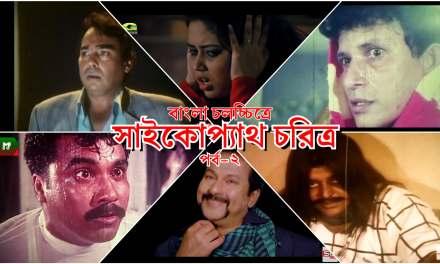 বাংলা চলচ্চিত্রে সাইকোপ্যাথ: পর্ব-২