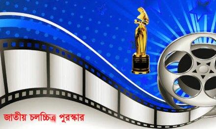 কারা জিতলেন 'জাতীয় চলচ্চিত্র পুরস্কার ২০১৯'?
