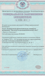 license of industrial security 1