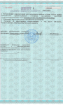 license of security activities 3