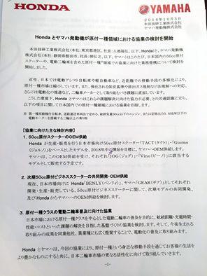 Surat Kerjasama Yamaha Honda