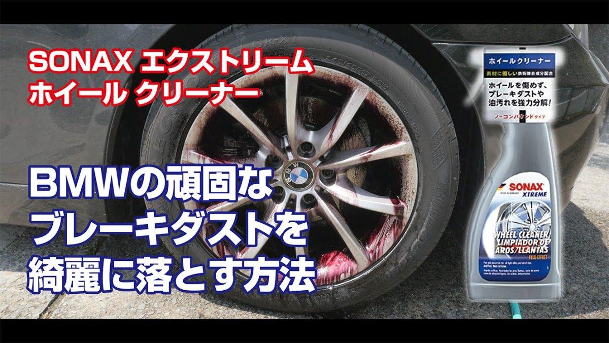 洗車:BMWホイールの汚れを簡単に落とす方法ないのかな?結果SONAXが有力