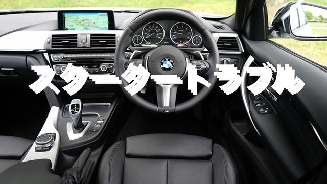 故障?【BMWエンジン始動トラブル】あれ?かからない・・・