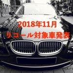 BMWリコール2019年最新