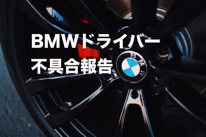 BMW不具合リコール 報告 相談 2021