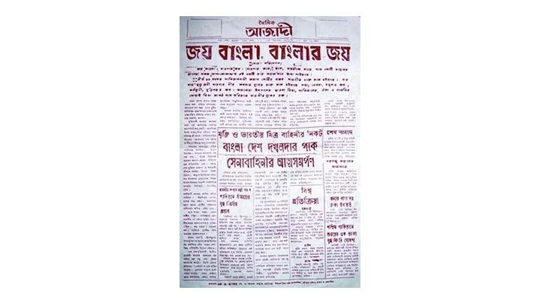 'জয়বাংলা-বাংলার জয়' ব্যানার শিরোনাম দিয়ে দৈনিক আজাদী