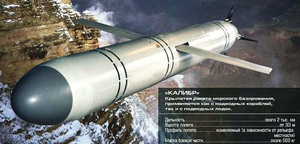 """Крылатая ракета """"Калибр"""" или ночной кошмар ИГИЛ"""