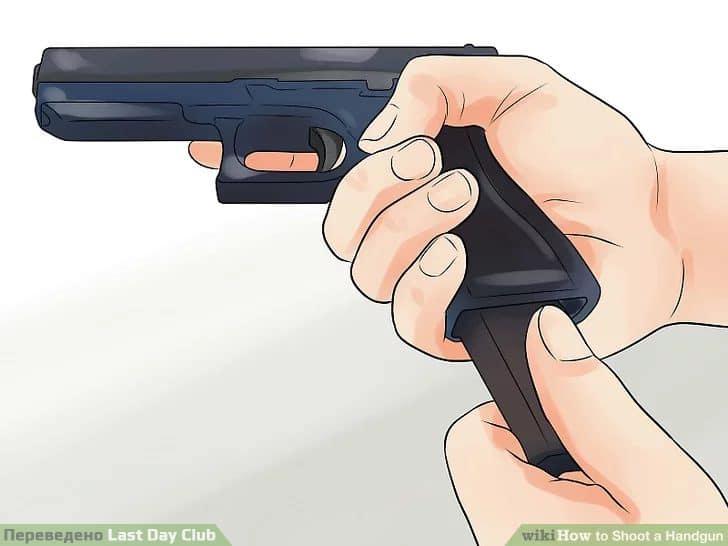 Разрядите ваше оружие и перепроверьте его, чтобы убедиться, что оно ТОЧНО полностью разряжено