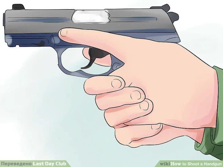 Берите пистолет осторожно, не касаясь пальцем спускового крючка, чтобы случайно не выстрелить