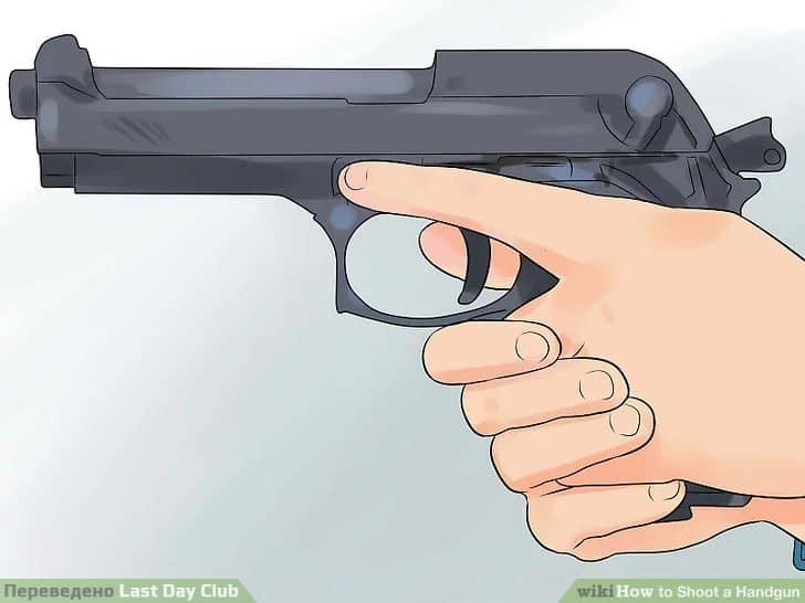 Убедитесь, что ни один палец не мешает затвору или курку