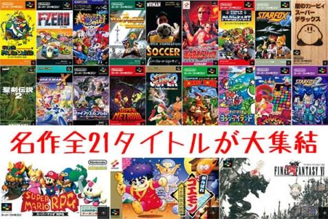「ミニスーファミ ソフト」の画像検索結果