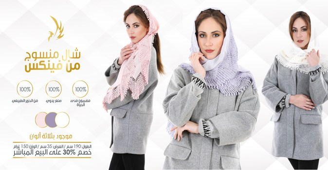 الحرير السوري فخر منتجات p4m ج1