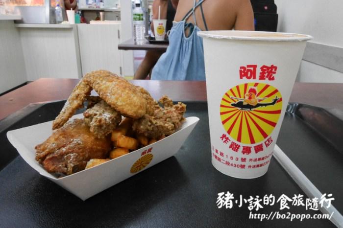 台東。台東市》阿鋐炸雞。在地推薦的人氣炸雞店