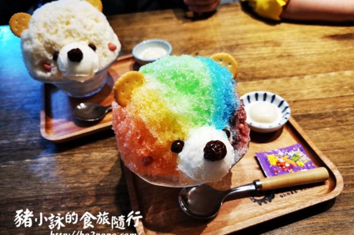 花蓮。花蓮市》浪花丸 かき氷·島食。超可愛小熊冰