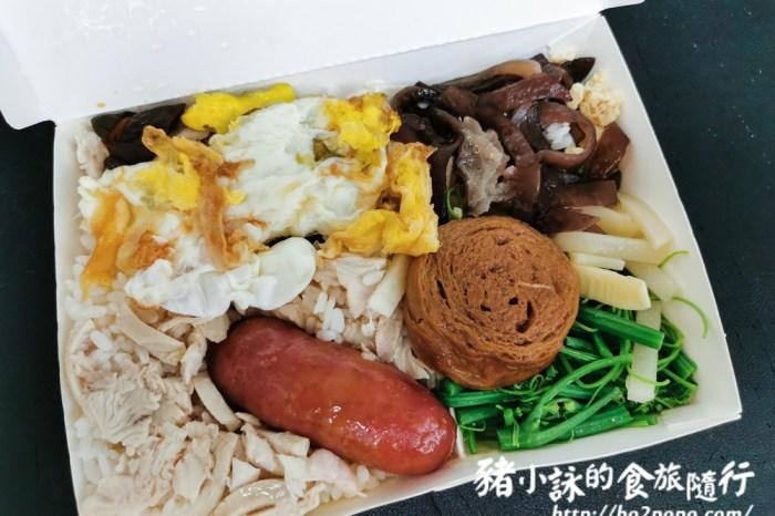 高雄。路竹》美國火雞肉飯。只賣到中午的簡單美味