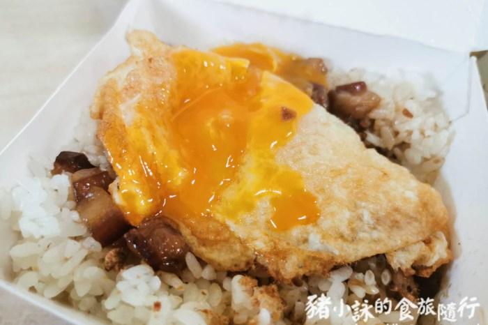 高雄。前金》前金肉燥飯。半熟鴨蛋包最迷人