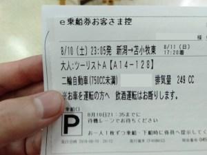新日本海フェリーチケット