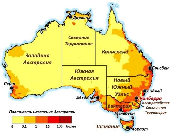 Австралия_плотность населения