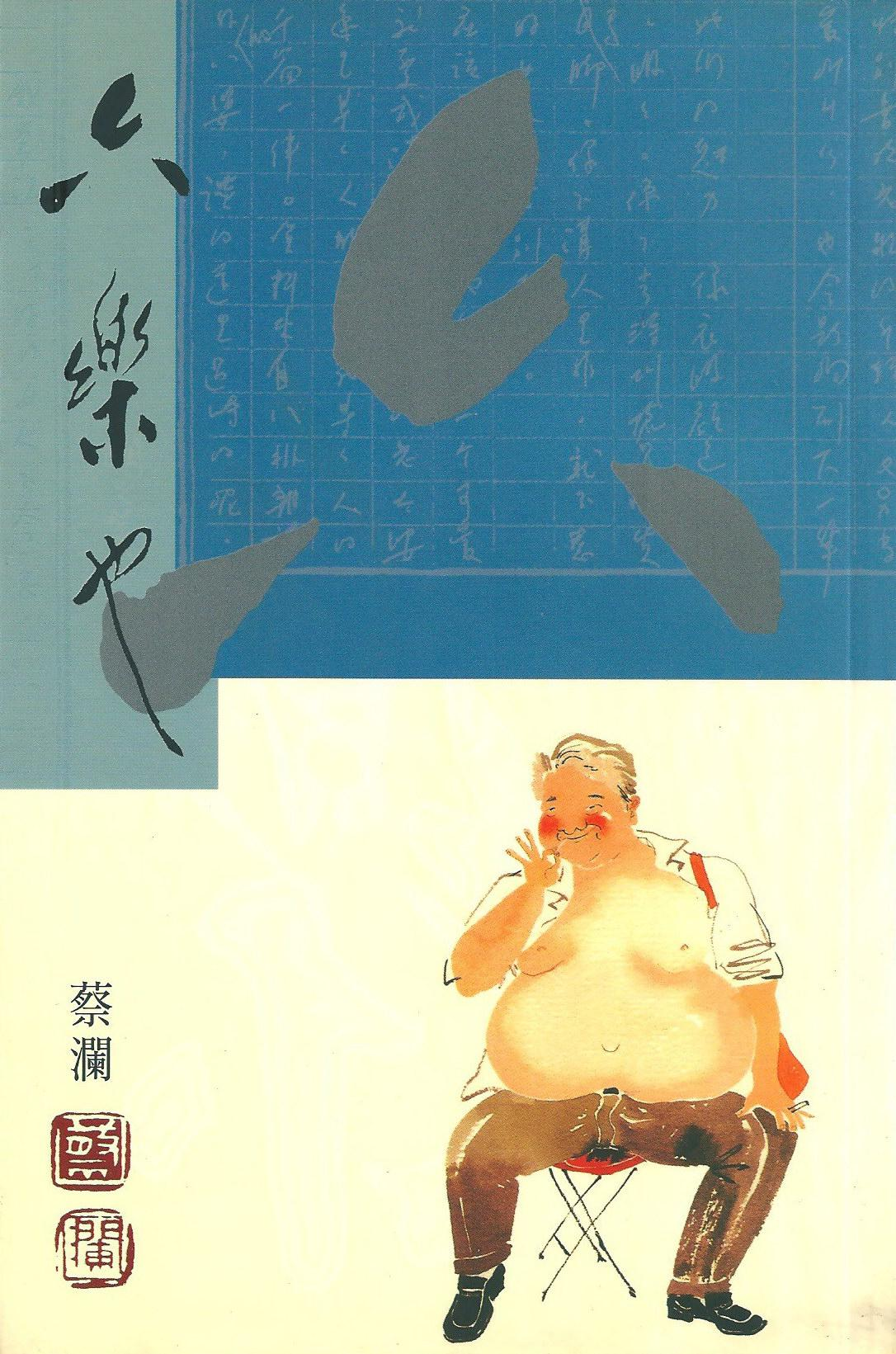 bobostory | 蔡瀾和倪匡 | 173 頁