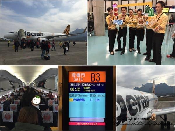 【2015 中國湖南。張家界】台灣虎航桃園直飛張家界終於開航囉!首航搭乘經驗 x 餐點 x 機票價格分享。