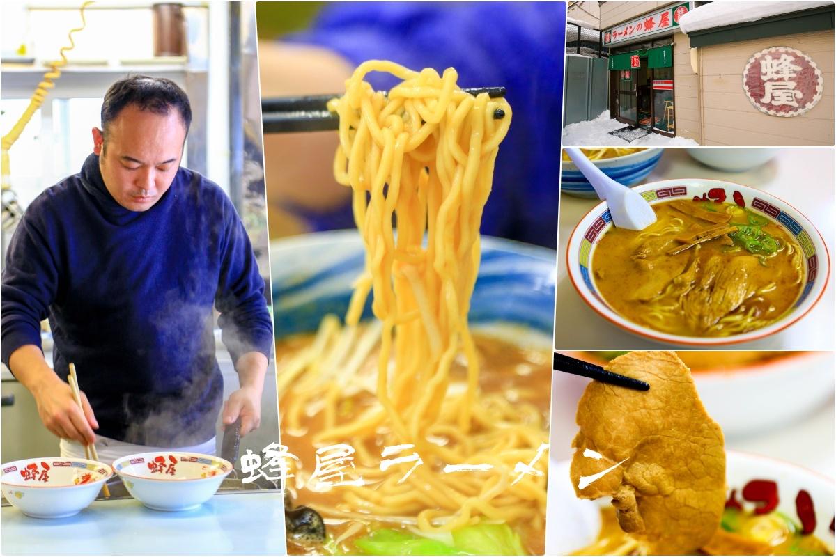 【北海道|旭川美食】蜂屋拉麵 五条創業店。旭川醬油拉麵老店,獨特焦香的道地湯頭。