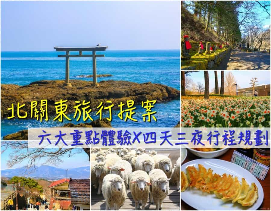 【北關東旅遊提案 茨城、群馬、栃木】六個不能錯過的在地體驗 x 北關東四天三夜行程規劃。