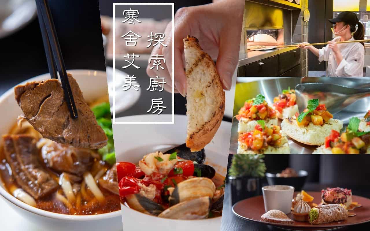 寒舍艾美酒店、探索廚房|台北最有質感buffet餐廳,經典義式料理吃到飽