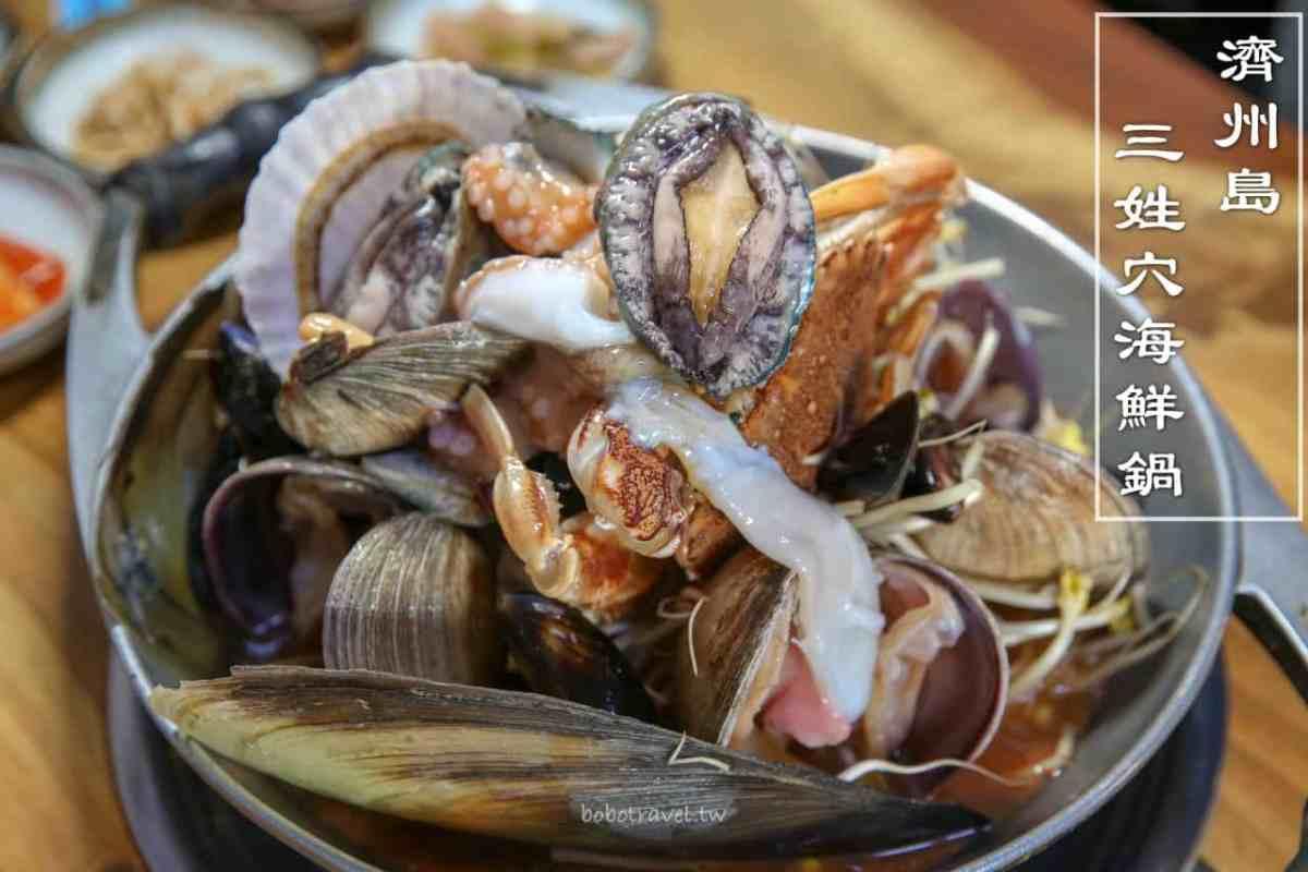 寶瓶星號濟州島 海鮮鍋首圖
