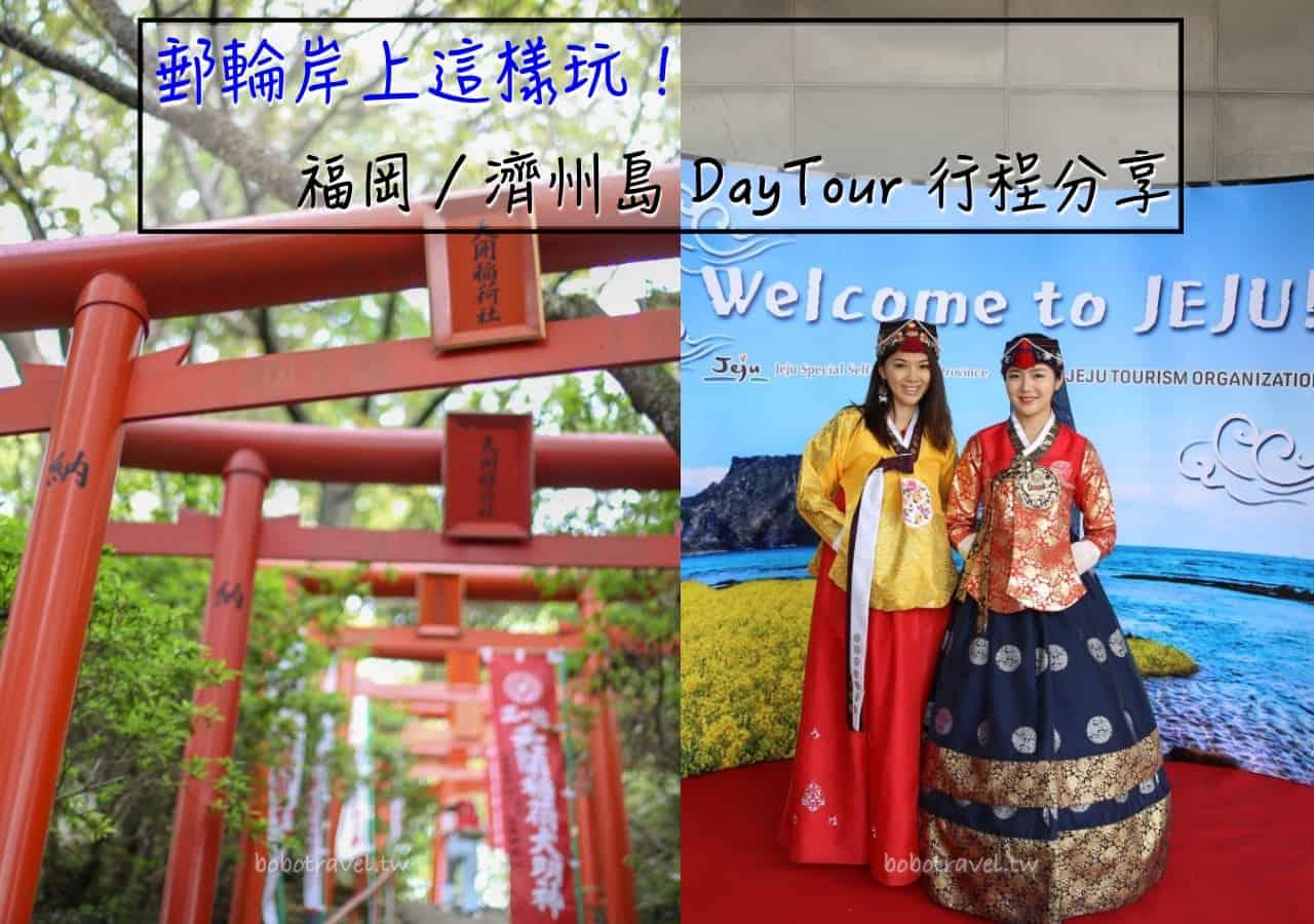 麗星郵輪 寶瓶星號、岸上觀光如何安排?|濟州島、福岡,不跟團也可以輕鬆玩的岸上行程分享