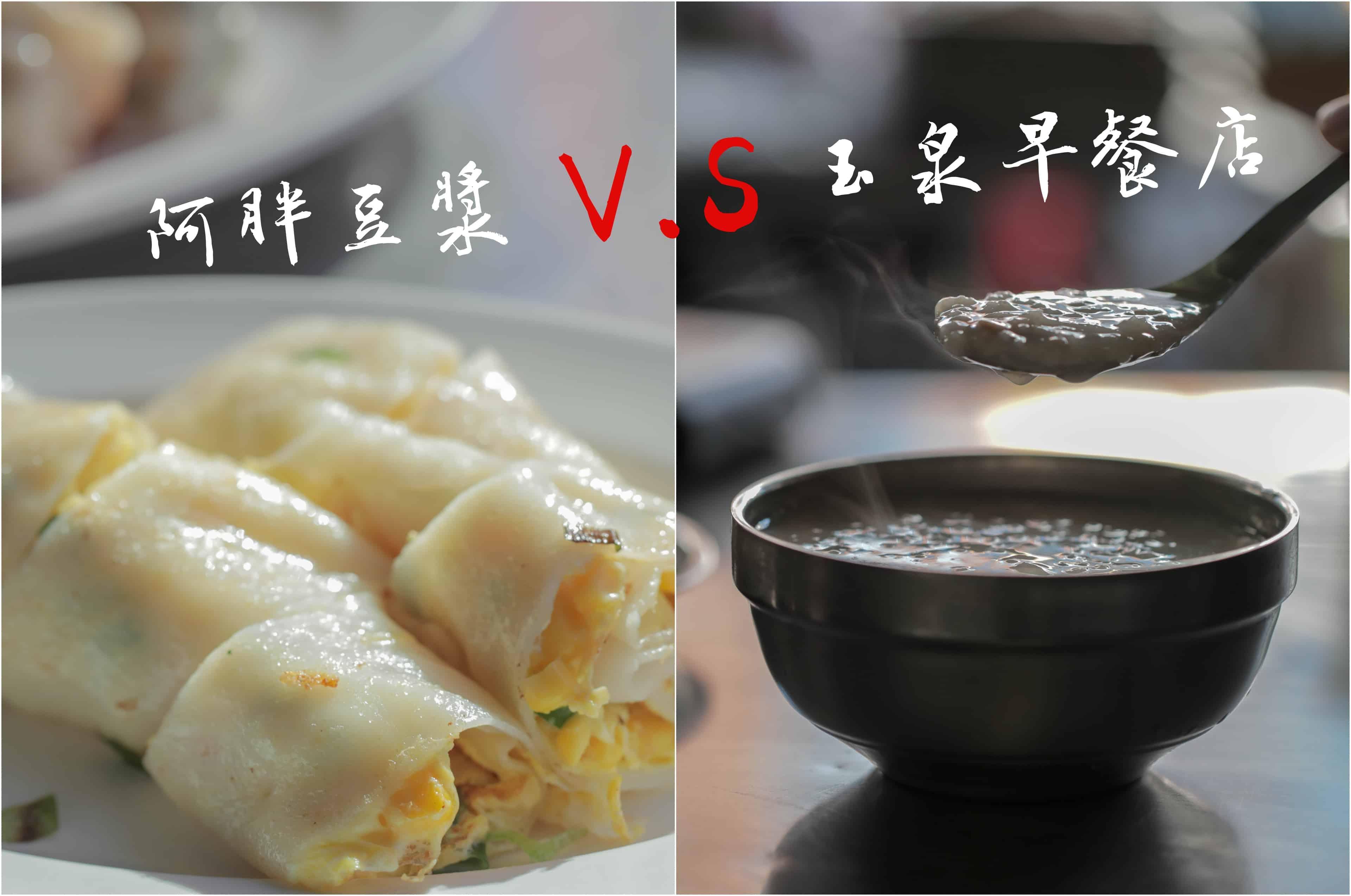 竹東早餐PK賽、阿胖豆漿&玉泉早餐店|新竹特色古早味!粄條蛋餅絕妙組合,在地人都愛的銅板美食