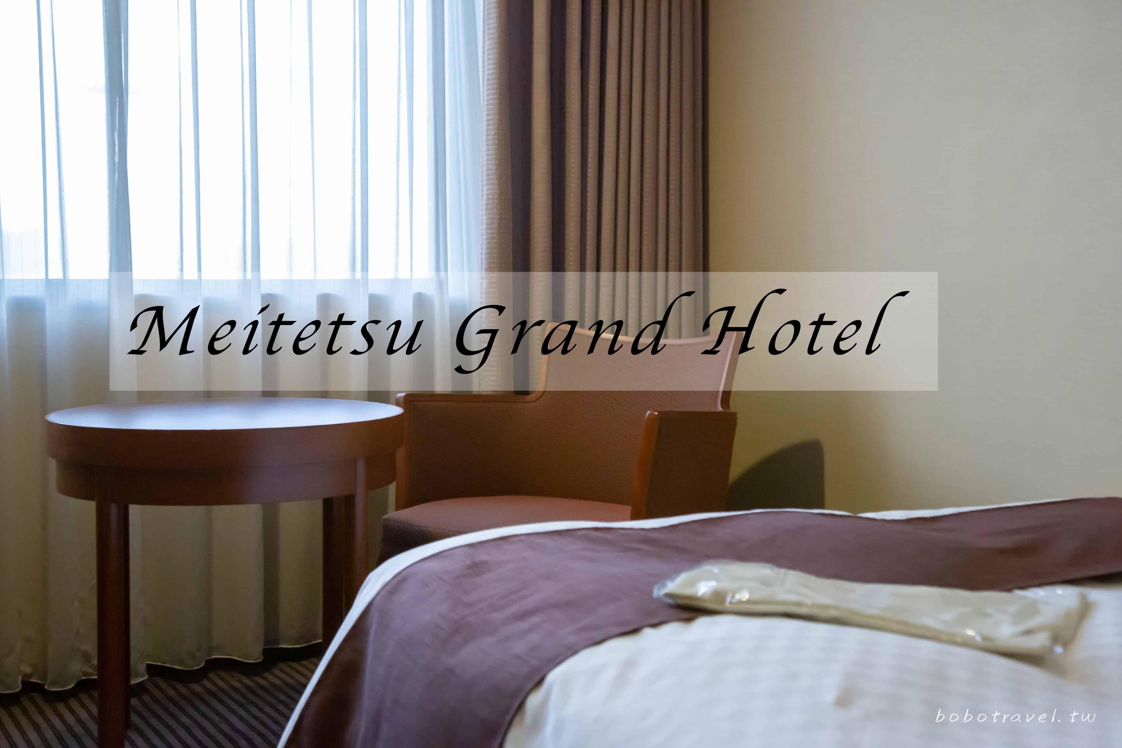 名古屋車站住宿、名鐵格蘭飯店|名古屋車站步行一分鐘,交通方便的商務飯店(Meitetsu Grand Hotel)