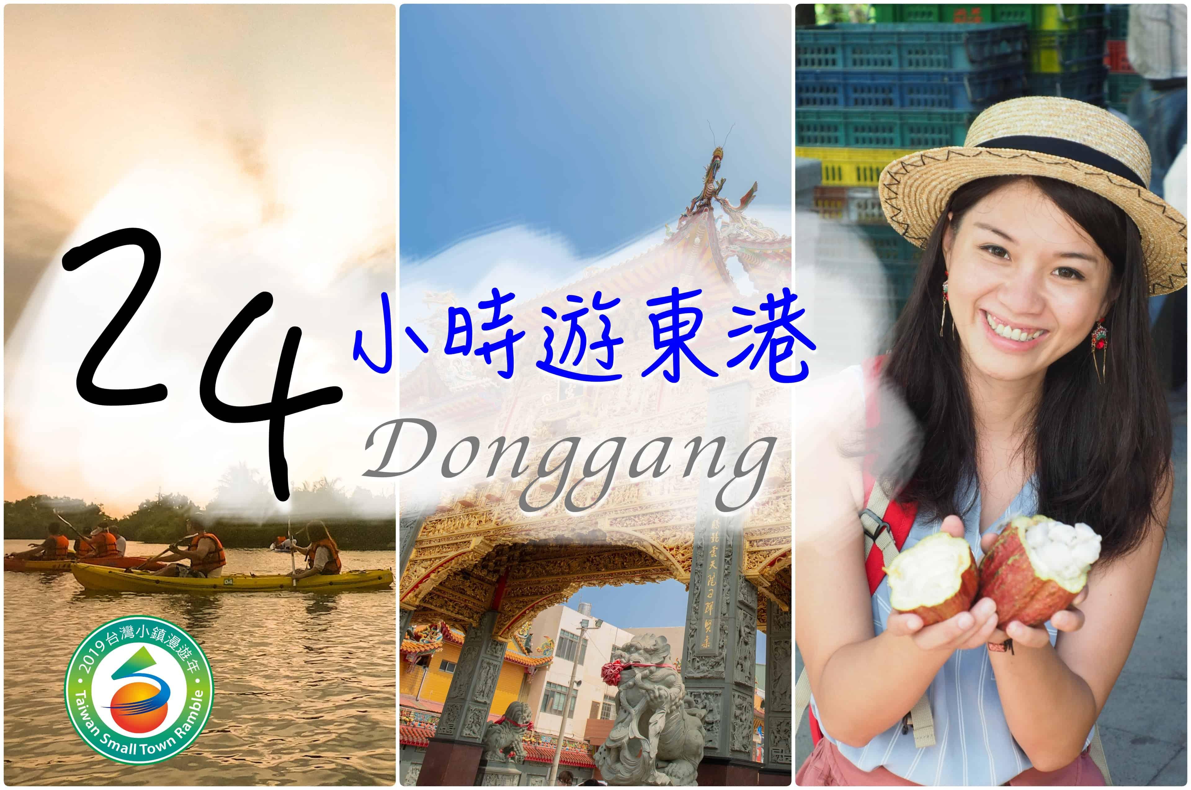 屏東、東港景點不藏私|東港一日遊怎麼玩?從傳統市場到海岸夕陽,東港小鎮漫遊趣!