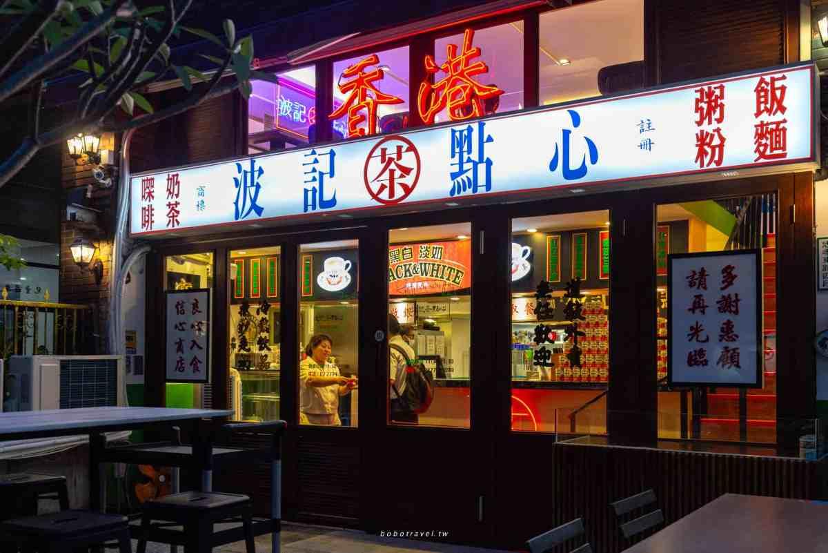 波記茶餐廳30