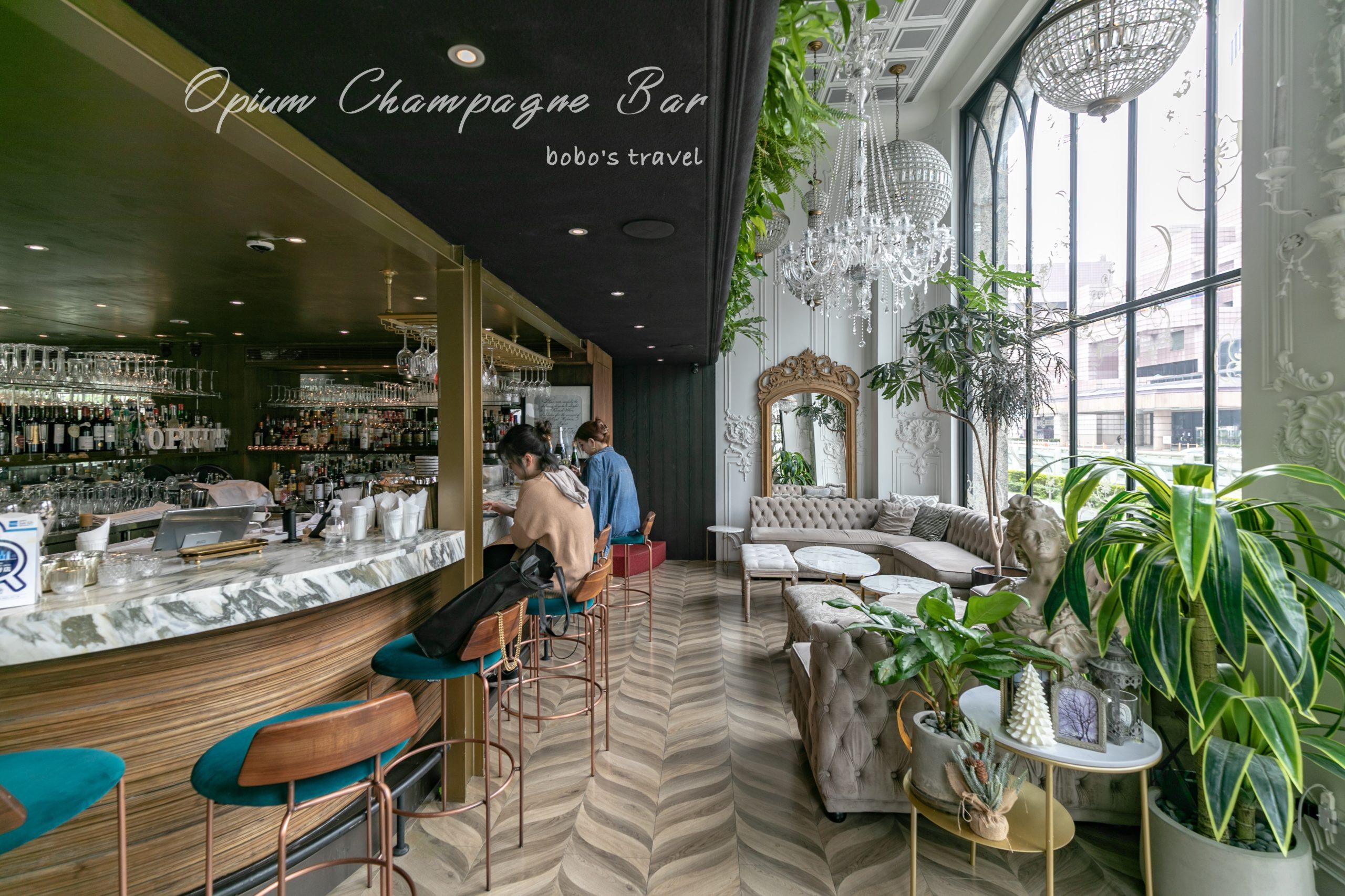 Opium Champagne Bar、台北下午茶|藏身信義區巴黎風「下午酒」,浪漫法式風情香檳酒吧