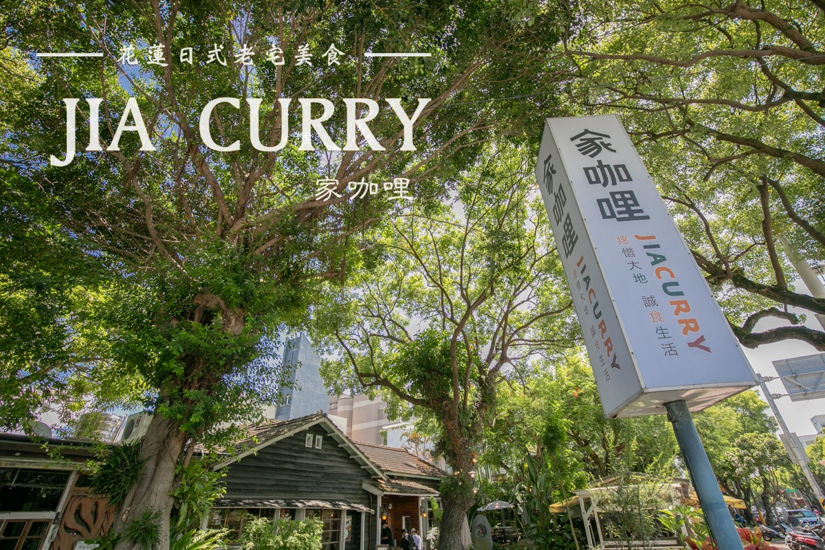 家咖哩 Jia Curry、花蓮美崙必吃美食|猶如走入魔法森林的絕美玻璃屋,日式建築內結合在地食材的無國界咖哩