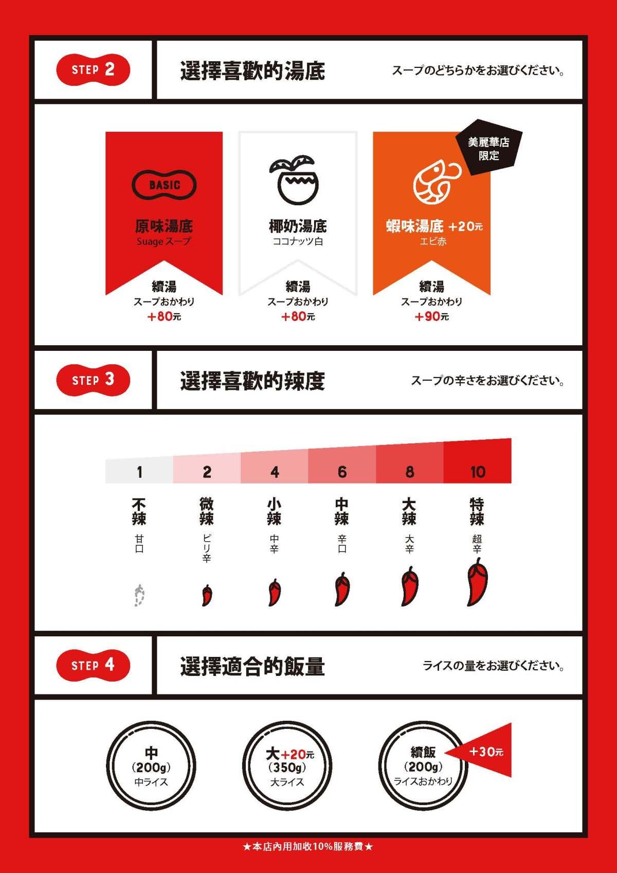 2110suage MENU中日 美麗華店0928new 頁面 5