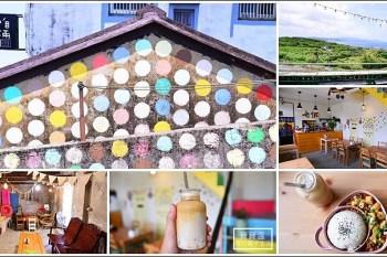 新北市海景咖啡廳 | 咱倆Food.Cafe.Love~東北角福隆旁夢幻打卡海景餐廳