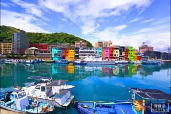 基隆打卡熱點   正濱漁港彩色屋,最繽紛的彩色漁村,附上拍攝及停車資訊,可順遊阿根納造船廠、望幽谷、和平島