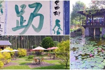 雲林古坑 | 華山文學步道~漫步文字藝術之美,在華山文學步道咖啡莊園尋找香氣