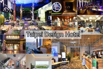 台北住宿推薦 》12間台北設計旅店/酒店 (Taipei design hotel),房價/交通/景點/兒童年齡規定整理