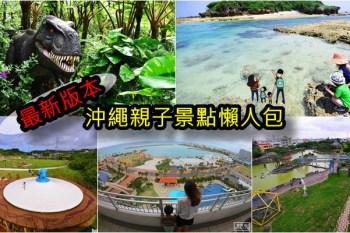 沖繩親子景點懶人包》收錄沖繩最新必玩必吃景點、特色公園、室內景點、親子飯店