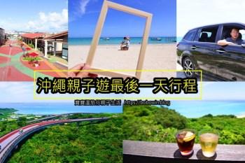 2019沖繩最後一天行程》沖繩親子自由行最後一天行程怎麼排,Day5詳細行程(絕景展望台、海景咖啡廳、新原海灘、Outlet購物)