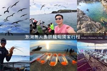 澎湖獨家包船玩法》無人島看海鷗抓龍蝦,划透明獨木舟,沙灘享用龍蝦大餐
