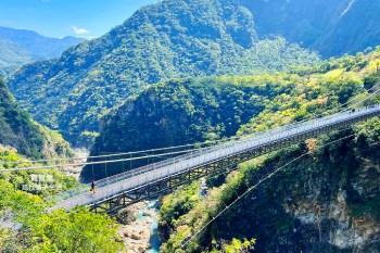 花蓮山月吊橋》從高空視野一覽太魯閣國家公園峽谷景色,預約教學/交通資訊整理