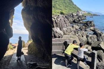 宜蘭頭城》北關海潮公園, 免費天然礁岩海岸步道、一線天秘境(蘭陽八景之一)