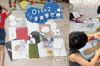 我家暑假救星!! Otto2小象美學包~20堂線上美術課程+實體材料包